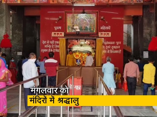 Videos : पटना के हनुमान मंदिर पहुंचे श्रद्धालु, नियमों का किया जा रहा है पालन