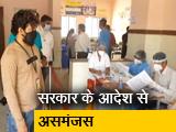 Video : महाराष्ट्र सरकार ने कहा, 'बिना लक्षण वाले मरीज भर्ती न किए जाएं'
