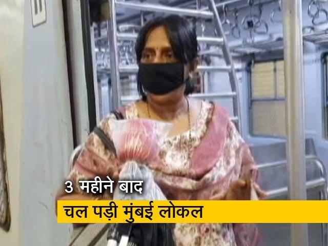 Videos : जरूरी सेवाओं के लिए शुरू हुई मुंबई लोकल