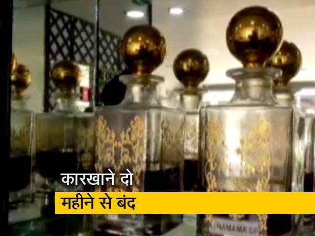 Videos : यूपी के कन्नौज में इत्र उद्योग लॉकडाउन की वजह से मुसीबत में