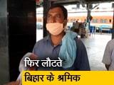 Video : काम नहीं मिलने के बाद बिहार से वापस लौट रहे हैं श्रमिक