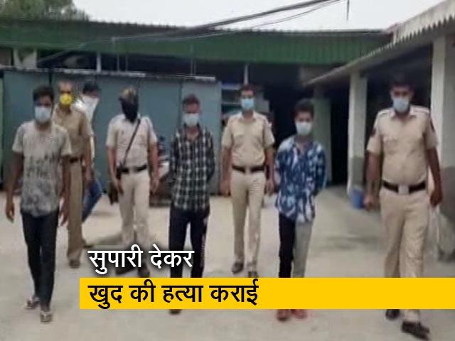 Videos : कर्ज से परेशान व्यापारी ने खुद की करवाई हत्या