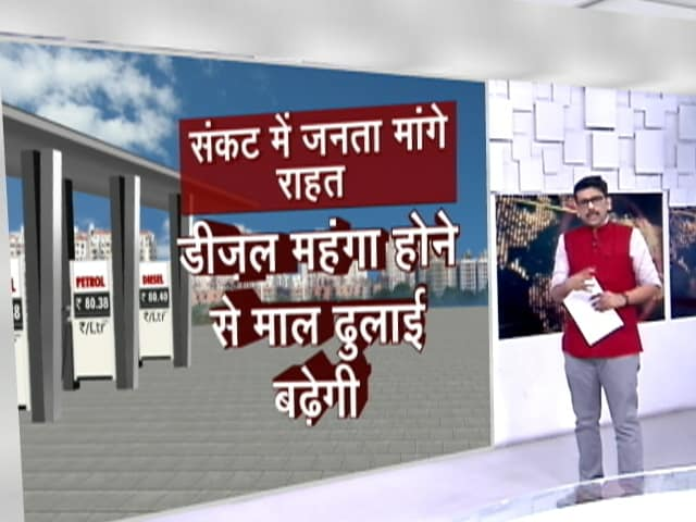 Videos : खबरों की खबर: तेल देखो, तेल के बढ़ते दाम देखो!
