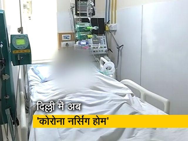 Video : दिल्ली में बेड की किल्लत पर केजरीवाल सरकार का फैसला