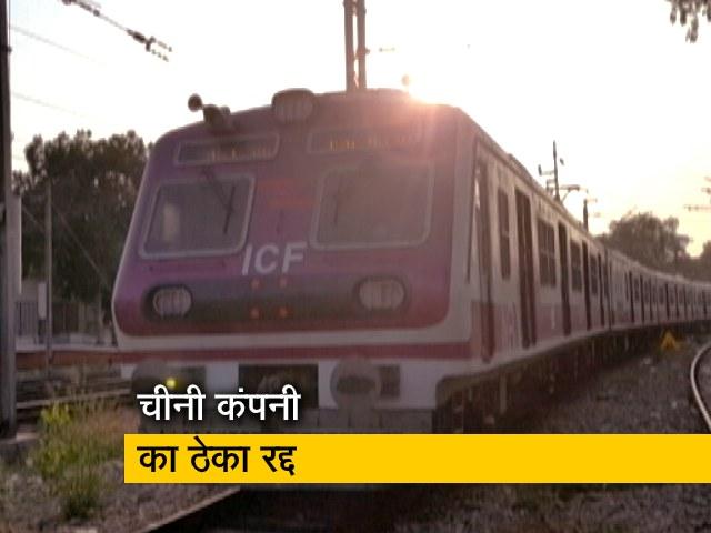 Videos : भारतीय रेलवे ने रद्द किया चीन की कंपनी से करार