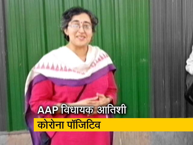 Videos : आम आदमी पार्टी के 3 विधायक हुए कोरोना संक्रमित
