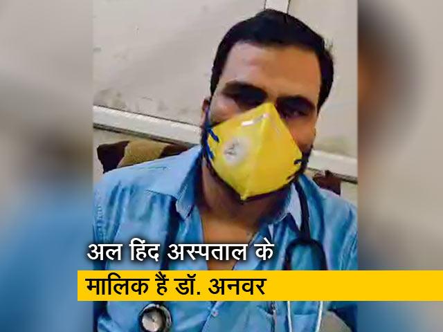 Videos : दिल्ली दंगे : पुलिस ने चार्जशीट में डॉक्टर को बनाया आरोपी