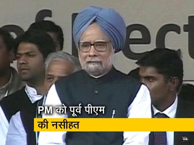 Videos : PM मोदी को मनमोहन सिंह की नसीहत- शब्दों के चयन में सावधानी बरतें