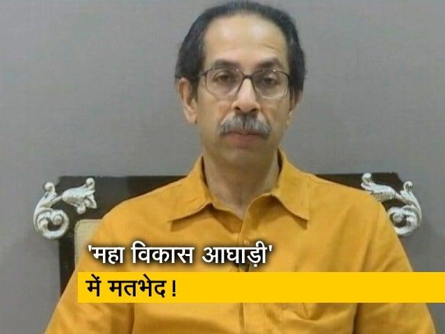 Videos : महाराष्ट्र में 'महा विकास आघाड़ी' में मतभेद!