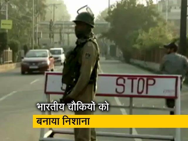 Videos : जम्मू-कश्मीर के बारामूला में पाकिस्तानी सेना ने सीजफायर तोड़ा