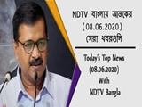 Video : NDTV বাংলায় আজকের (08.06.2020) সেরা খবরগুলি