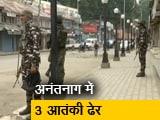 Video : जम्मू-कश्मीर के अनंतनाग में सुरक्षाबलों ने मार गिराए 3 आतंकी
