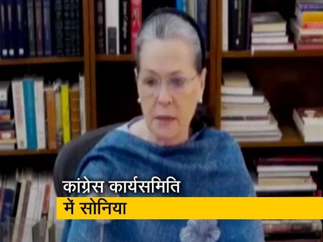 Video : भयावह आर्थिक संकट का सामना कर रहा भारत : सोनिया गांधी