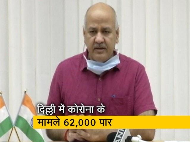 Videos : दिल्ली में होम आइसोलेशन में व्यवस्था बदलने से दिक्कत बढ़ी : सिसोदिया