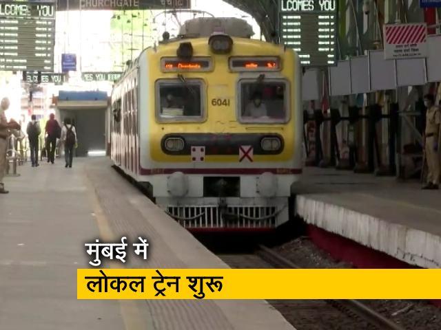 Video : 3 महीने बाद आज से मुंबई में लोकल ट्रेन शुरू
