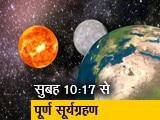 Videos : 2020 का पहला सूर्यग्रहण, सुबह 10:17 से पूर्ण सूर्यग्रहण