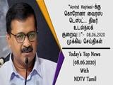 """Video : """"Arvind Kejriwal-க்கு கொரோனா வைரஸ் டெஸ்ட்… திடீர் உடல்நலக் குறைவு!!""""- 08.06.2020 முக்கிய செய்திகள்"""