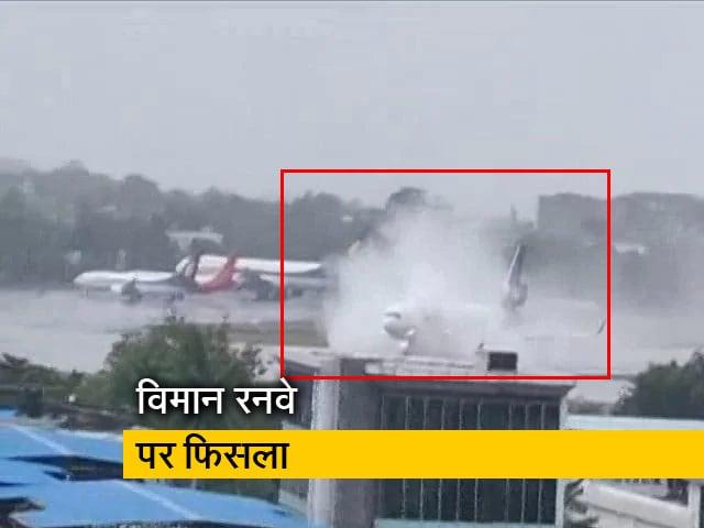 Videos : देखें : मुंबई एयरपोर्ट पर लैंडिंग के दौरान फेडएक्स विमान रनवे पर फिसला