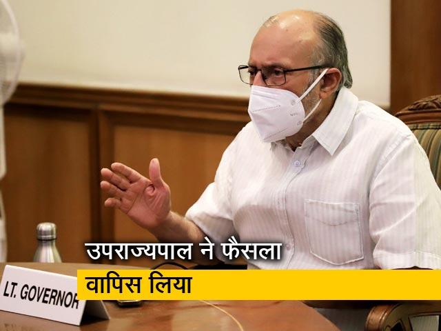 Video : दिल्ली : जारी रहेगा होम आइसोलेशन