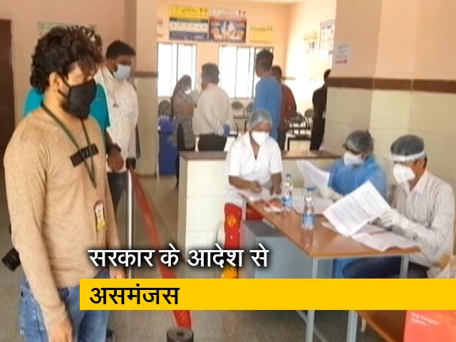 Videos : महाराष्ट्र सरकार ने कहा, 'बिना लक्षण वाले मरीज भर्ती न किए जाएं'