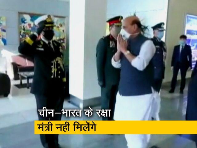 Videos : रूस में चीन के रक्षा मंत्री से नहीं मिलेंगे राजनाथ सिंह : रक्षा मंत्रालय