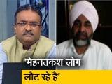 Video : मनप्रीत बादल ने कहा- पंजाब में मजदूरों को 1,000 रुपया दिहाड़ी मिलती है