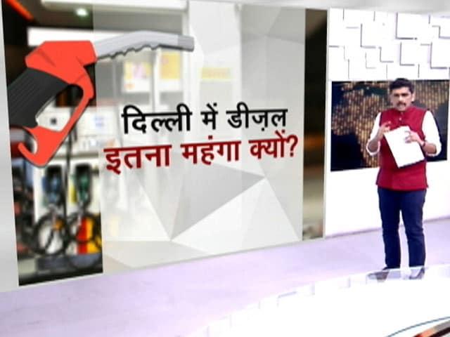 Videos : खबरों की खबर: इतिहास में पहली बार दिल्ली में पेट्रोल से महंगा हुआ डीजल, लोग हुए परेशान