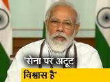Video : सर्वदलीय बैठक में पीएम मोदी ने कहा - पूरा देश वीर जवानों के साथ खड़ा है