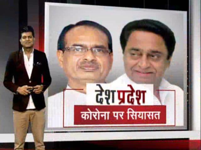 Videos : देश-प्रदेश: CM शिवराज सिंह चौहान ने कोरोना के लिए कमलनाथ को बताया जिम्मेदार