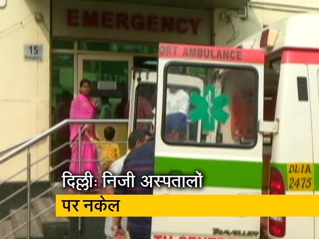 Videos : निजी अस्पतालों के मनमानी पर सरकार सख्त