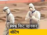 Video : कोरोना से संक्रमित कांग्रेस विधायक ने PPE किट पहनकर लिया मतदान में हिस्सा