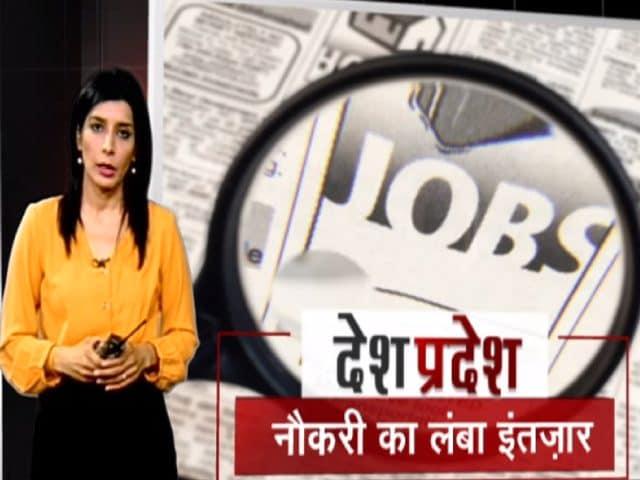 Videos : मध्य प्रदेश और छत्तीसगढ़ में परीक्षा में चुने गए अभ्यर्थियों को नहीं मिली नौकरी