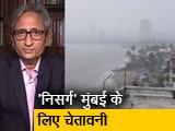 Video : देस की बात रवीश कुमार के साथ : मुंबई से टल गया तूफान का खतरा