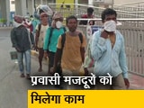 Video : बिहार : क्वारंटाइन कैंप में स्किल मैपिंग, प्रवासी मजदूरों को मिलेगा काम