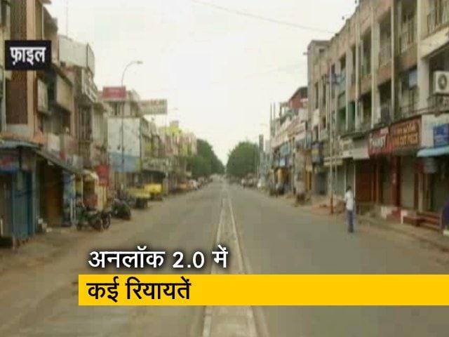 Videos : अनलॉक2 को लेकर सरकार ने जारी की गाइडलाइंस, 1 जुलाई से लागू