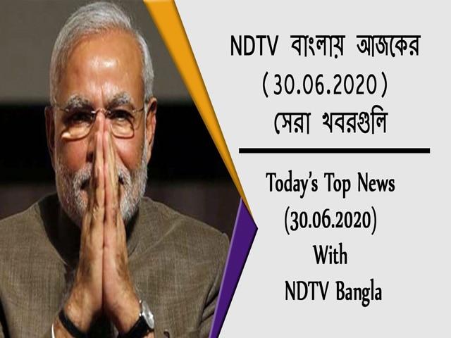 Video : NDTV বাংলায় আজকের (30.06.2020) সেরা খবরগুলি