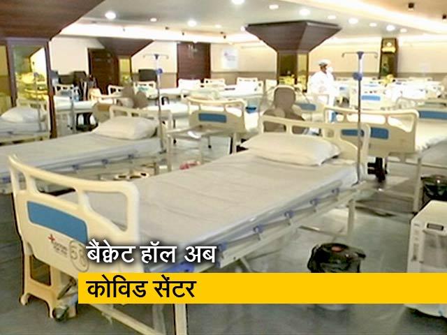 Videos : NGO की मदद से दिल्ली सरकार ने बैंक्वेट हॉल को बनाया कोविड सेंटर