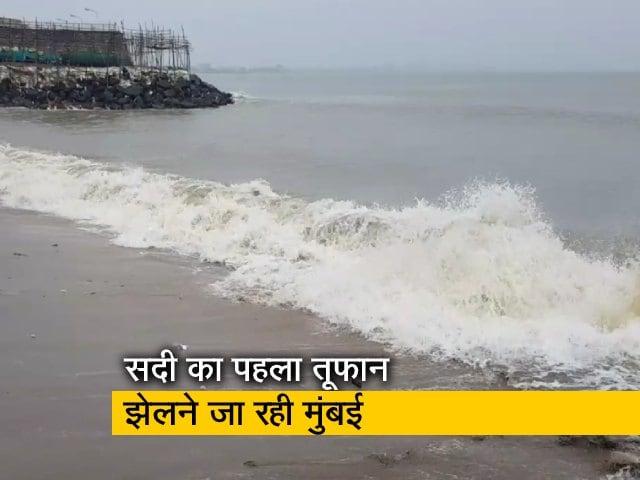 Video : मुबंई में तेज हवाओं के साथ बारिश जारी, समंदर में पानी का स्तर बढ़ा