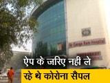 Video : दिल्ली सरकार ने निजी अस्पताल के खिलाफ दर्ज कराई एफआईआर