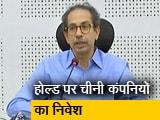 Videos : केंद्र से बातचीत के बाद महाराष्ट्र में होल्ड पर चीनी निवेश