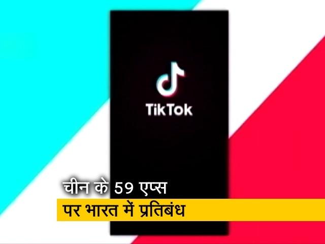 Videos : TikTok ने कहा- आदेश का पालन करने की प्रक्रिया में हैं