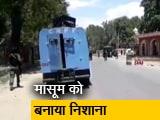 Video : कश्मीर में आतंकी हमले में 6 साल के मासूम की मौत