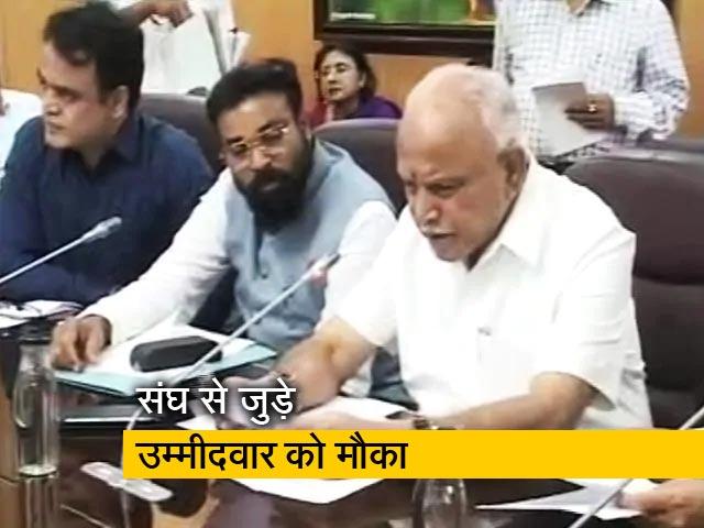 Videos : कर्नाटक से राज्यसभा चुनाव में बीजेपी से ज्यादा संघ से जुड़े नेताओं को तरजीह