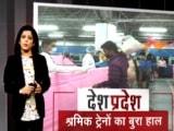 Video : देश प्रदेश: प्रवासी मजदूरों को घर लौटने के लिए करनी पड़ी जद्दोजहद