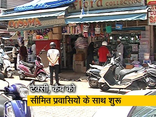 Videos : महाराष्ट्र में 'मिशन बिगिन अगेन' के दूसरे चरण की हुई शुरुआत