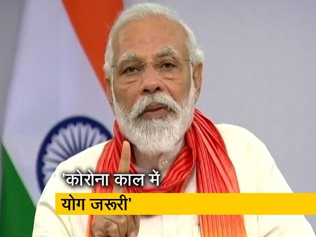 Video : योग दिवस पर बोले PM मोदी- कोरोना काल में योग जरूरी