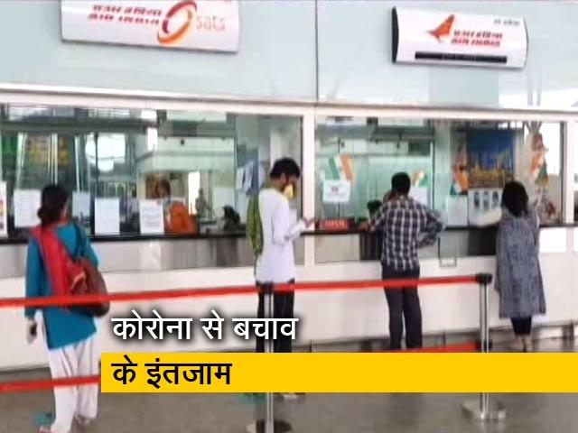 Video : एयरपोर्ट पर कॉन्टैक्टलेस एंट्री
