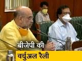 Video : बिहार : गृह मंत्री अमित शाह की चुनावी वर्चुअल रैली आज