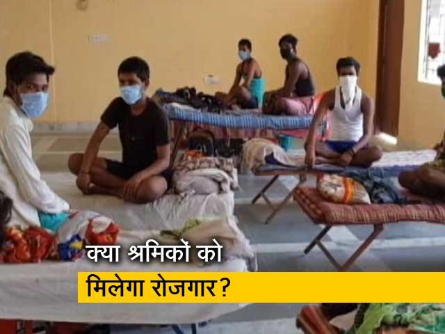 Video : बिहार में सरकार के लिए चुनौती बनते देश के विभिन्न हिस्सों से लौटे श्रमिक