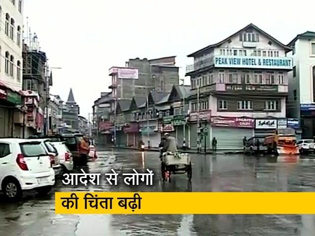 Videos : चीन से तनातनी के बीच कश्मीर में LPG स्टॉक करने, स्कूलों को खाली करने के आदेश